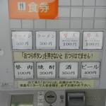 元祖長浜屋 - 券売機。シンプルですね
