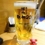 焼肉ホルモンブンゴ - 生ビール