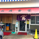 山為食堂 -