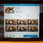 TSUKUMO食堂 - 選べるご飯メニュー