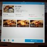 TSUKUMO食堂 - 選べるスープメニュー