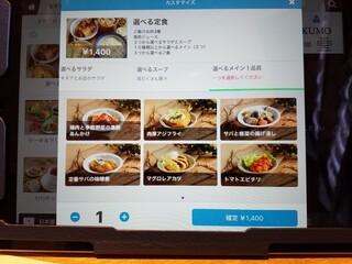 TSUKUMO食堂 - 選べるメインメニュー