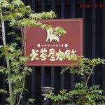 犬茶屋本舗 -