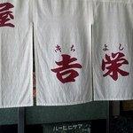 吉栄 - 暖簾