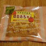 和洋菓子のモンブラン - 料理写真:アップルパイ