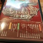 串カツ田中 新潟駅前店 -