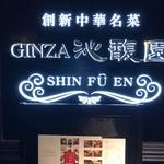 GINZA沁馥園 - エレベーター前のサインロゴ