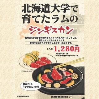 川崎駅前店限定◆北大のラムを使用したジンギスカン