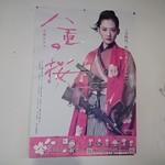 民宿ふじや - 会津永遠のヒロインです。