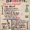 お通・ぞうすい - ドリンク写真:当店、今時期の日本酒。