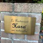 ル レストラン ハラ -