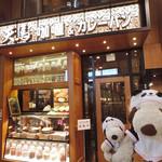 84388375 - 千葉にある日本100名城・佐倉城でスタンプをゲットしたボキら。                       次に向かったのは東京・中野ブロードウェイだよ。                       中野駅前の商店街を歩いていたボキらは、偶然、美味しそうなカレー&カレーパンのお店を発見!