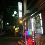 居酒屋 y's家 孝 - 駅から徒歩3分くらい
