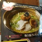 84392623 - 店内のお知らせPOP 2018.4