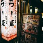 四川辣麺 - 屋号看板