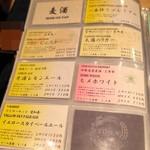 TOWA - ビールメニュー