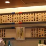 札幌シーフーズ - 壁のメニュー