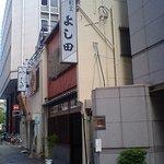 割烹よし田 - s-yoshida081014-01.jpg