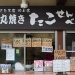 あさひ本店 - お店の前