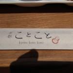 東急ステイ - レストランは「京都ことこと」といいます(ピンボケしてすみません。m(_ _)m)