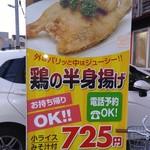 グリル 塩豚 - 鶏の半身揚げセットの店頭看板