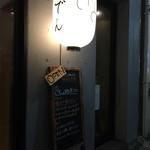 目黒日本酒バル いと。スタンド - 店頭