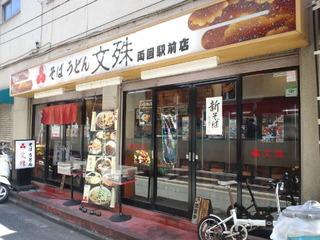 文殊 両国駅前店
