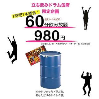 【ドラム缶席限定】飲み放題60分980円!