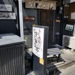 らーめんや なかじゅう亭 -
