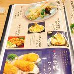 生け簀の甲羅 - メニュー