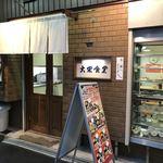 大栄食堂 -