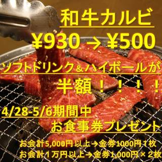 【GW期間限定】和牛カルビがなんと¥930→¥500!!!