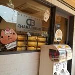 ベーカリーカフェ キャラブレッド - お店