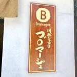 川越ショコラ Bromagee - サイン。