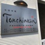 Tonchinkan -