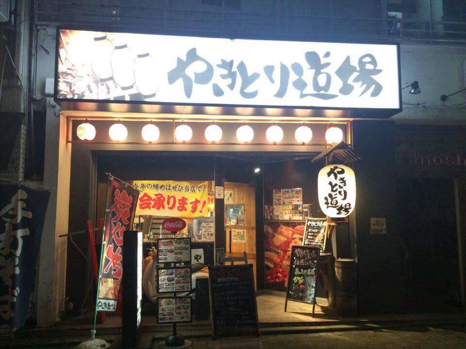 やきとり道場 静岡紺屋町店 name=