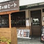 津の田ミート -