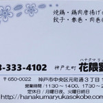 84414656 - ショップカード