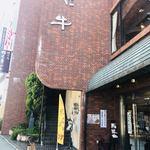 近江牛レストラン ティファニー - 駅近ですよ(^○^)