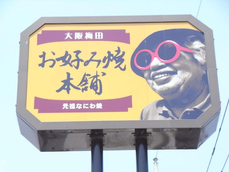 お好み焼本舗 戸塚店