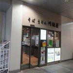 川村屋 - 店舗出入口(駅側)2018.04.10