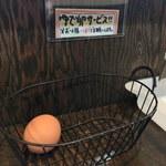 麺屋 龍 & ファミリー - ゆで卵