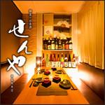 個室×日本酒 せんや - その他写真: