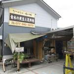 青木煮豆店 - 青木煮豆店