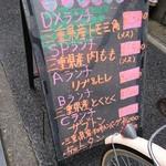 84426346 - 小伝馬町店 この日のランチメニュー(18-04)