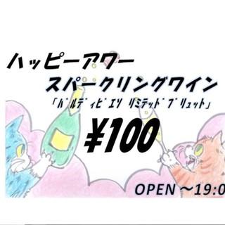毎日スパークリングワイン¥100!HAPPYHOUR♪