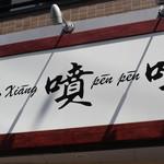 香噴噴 東京木場 - 看板