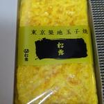 つきぢ松露 - ◆玉子焼(810円:税込) 大きさもありますし、お出汁タップリ使用されているのが重量も・・ 関東らしく甘めのお味付ですが、主人はこれが好きで。^^