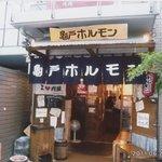 亀戸ホルモン - 恵比寿駅西口から徒歩3分。新鮮なホルモンを食べたさに行列ができていることも!