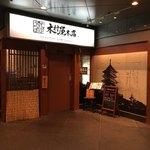 京都木村屋本店 -